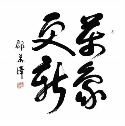 今日千岛湖数字报刊平台