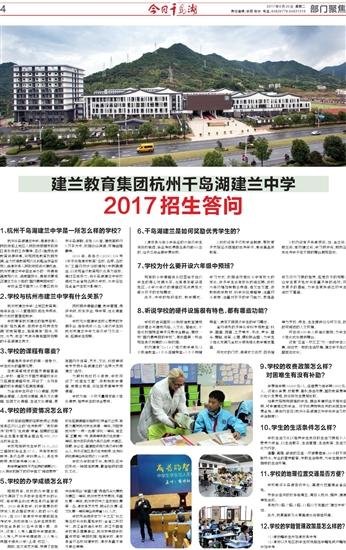 建兰教育集团杭州千岛湖建兰