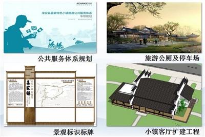 今日千岛湖数字报刊平台-乐水小镇成功入围省级创建
