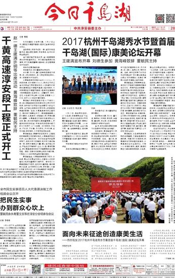 2017杭州千岛湖秀水节暨首届千岛湖(国际)康美论坛开幕
